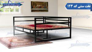 خرید تخت سنتی فلزی کد 123