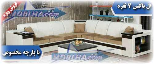 مبل سفید و قهوه مدل ال باکس