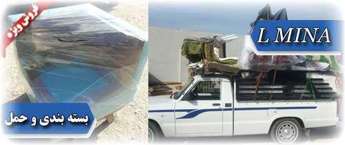 ال مینا در بسته بندی و اماده ارسال