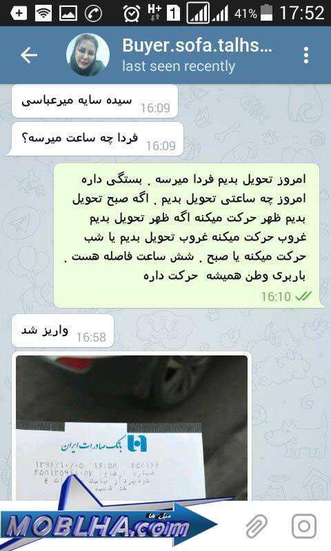 تشکرات مشتریان تهرانی از سایت مبل ها