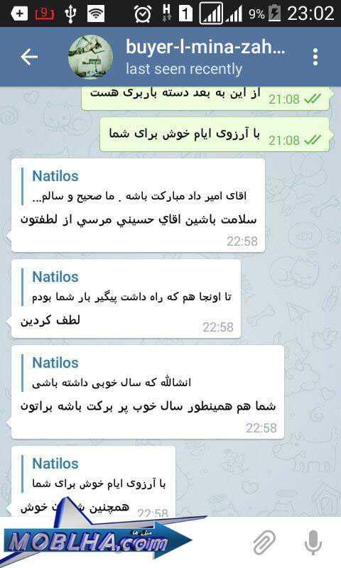 تشکرات مشتریان از سایت مبل ها خریدار مبل ال مینا از زاهدان
