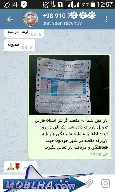 تشکرات مشتریان از سایت مبل ها خریدار از فارس