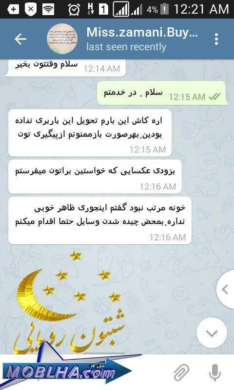 تشکرات مشتریان از سایت مبل ها خریدار مبل ال کرمان