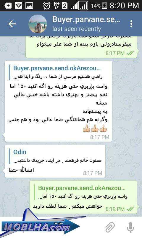تشکرات مشتریان از سایت مبل ها خریدار سرویس مبل پروانه از تهران