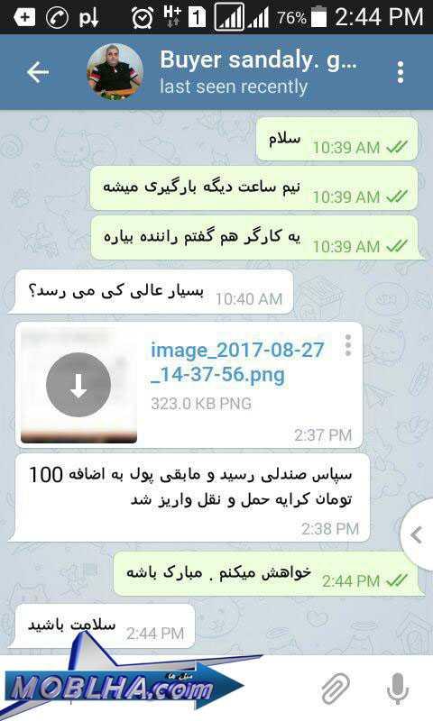تشکرات مشتریان از سایت مبل ها خریدار صندلی فلزی از تهران