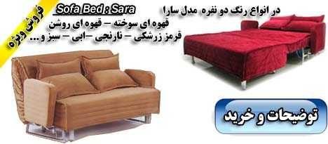 خرید مبل تختخوابشو