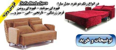 sara-wave-1