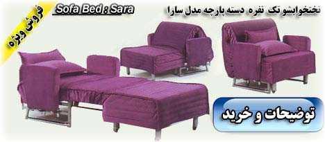 sara-wave-3