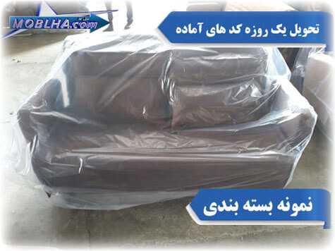 نمونه بسته بندی مبل تختخوابشو و ارسال فوری