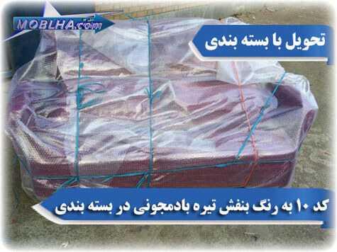 تحویل و بسته بندی مبل تختخوابشو به رنگ بنفش تیره