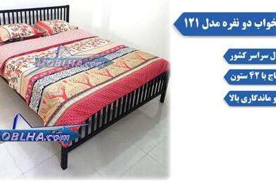 خرید تخت خواب دو نفره شیک فلزی مدل 121