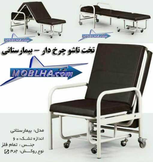 خرید صندلی همراه بیمار