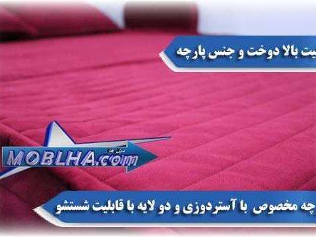 مبل تختخوابشو با کیفیت