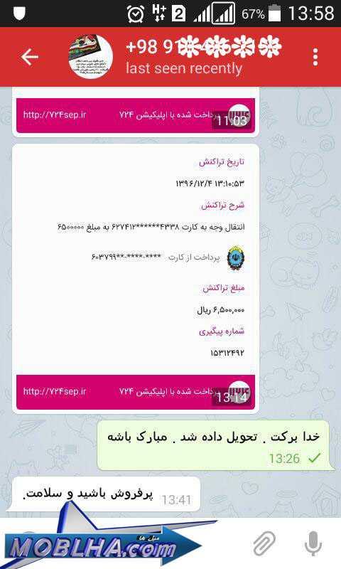 تشکرات مشتریان سایت مبل ها خریدار تهرانی