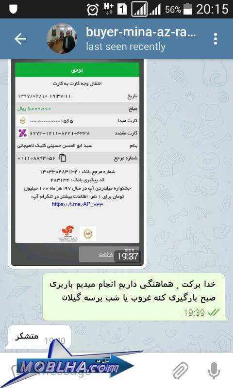 تشکرات مشتریان سایت مبل ها خریدار مبل ال مینا از رشت