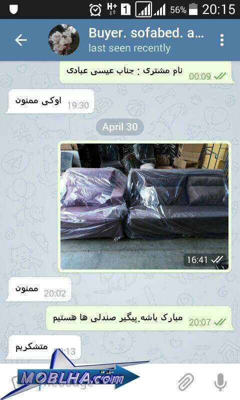 تشکرات مردم از سایت مبل ها خریدار اقای عبادی