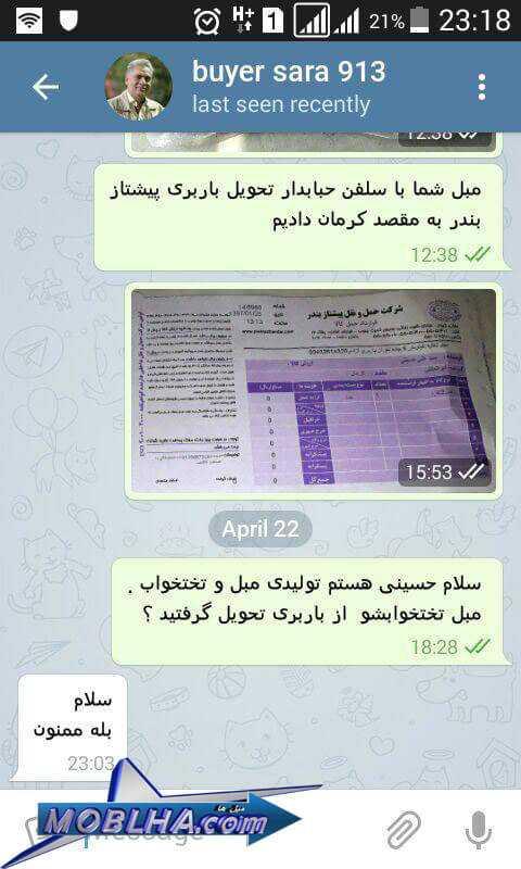 تشکرات مشتریان از سایت مبل ها خریدار مبل تختخوابشو از کرمان
