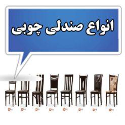 انواع صندلی