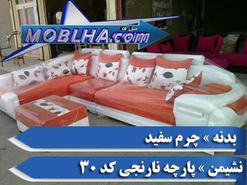 مبل ال کاج به رنگ سفید و نارنجی