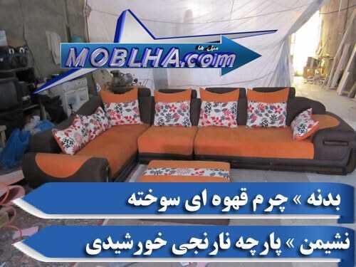 مبل ال کاج بدنه چرم قهوه ای سوخته و نشیمن پارچه نارنجی خورشیدی