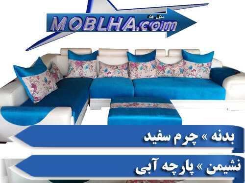 مبل ال کاج به رنگ ابی و سفید