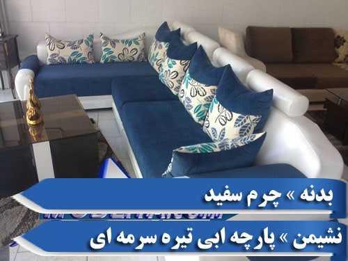 خرید مبل ال کاج به رنگ ابی و سفید