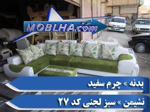 خرید مبل ال کاج به رنگ سفید و سبز لجنی