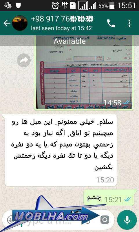 تشکرات مشتریان مبل ها خریدار از بندر عباس