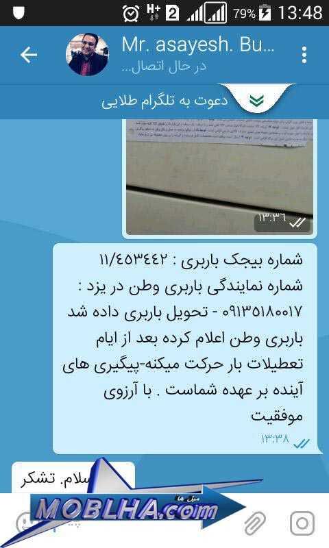 تشکرات مشتریان سایت مبل ها خریدار از یزد