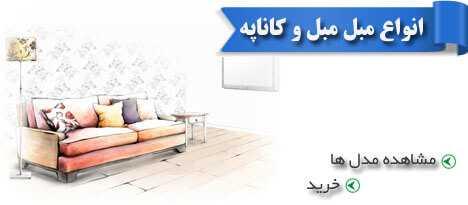 خرید مبل و کاناپه