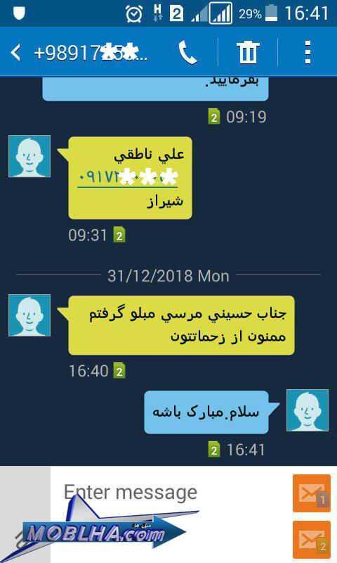 تشکرات مشتریان از سایت مبل ها خریدار از شیراز