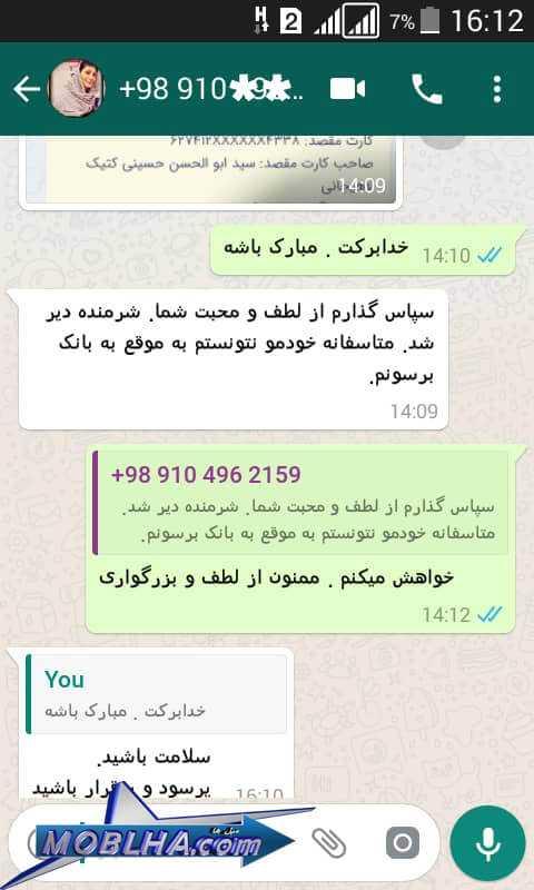 تشکرات مشتریان از سایت مبل ها خریدار محمودی