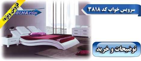 خرید سرویس خواب طرح موج کد 3818
