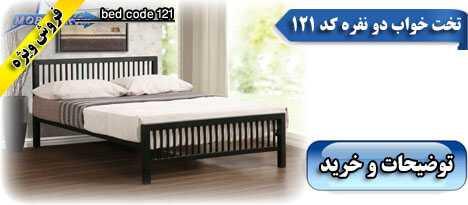 خرید تخت خواب فلزی کد 121
