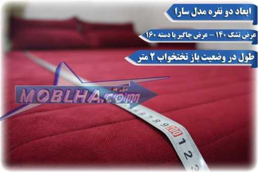 تخت خواب مبل شو یا مبل تختخوابشو