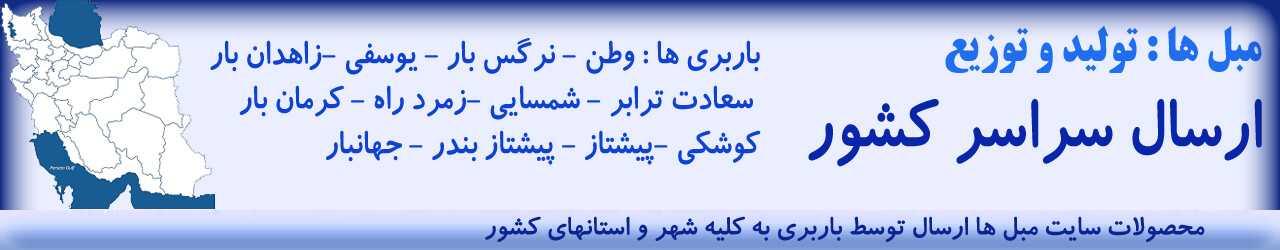 خرید اینترنتی و ارسال انواع مبل و تخت خواب سراسر ایران