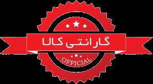 کالای با کیفیت ایرانی
