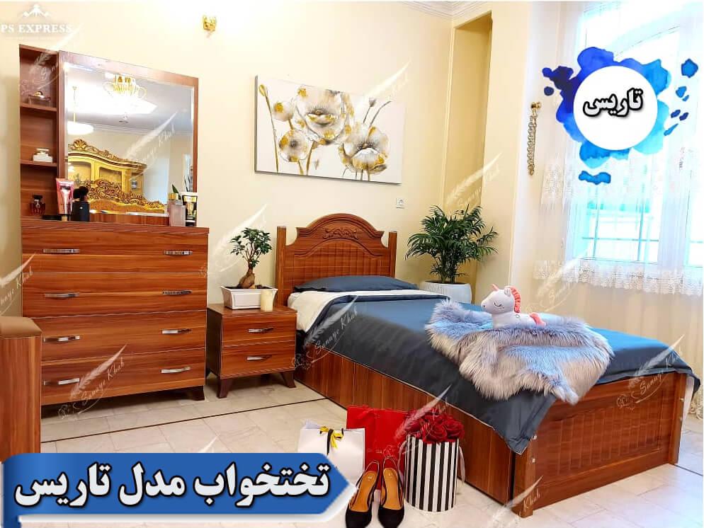 تخت خواب یک نفره چوبی تاریس